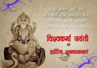 Happy Vishwakarma Day/ Jayanti Puja Wishes Greeting Cards, Images & Pictures in Hindi