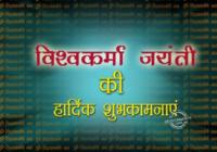 Happy Vishwakarma Day/ Jayanti Puja Wishes Messages, SMS & Quotes in Hindi