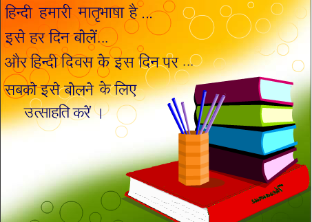 Hindi diwas wishes greetings cards messages sms quotes shayari hindi diwas wishes greeting cards ecards images ccuart Image collections
