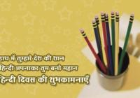 Hindi Diwas Wishes Greetings Cards, Messages, SMS, Quotes, Shayari, Poems & Images