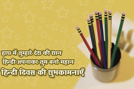 Hindi Diwas Wishes WhatsApp & Facebook Status, Messages & SMS