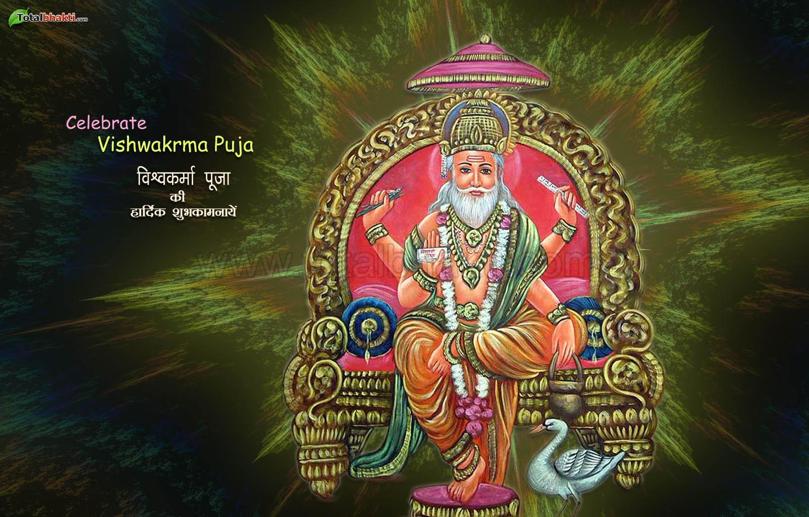 Vishwakarma Puja Images Gif Wallpapers Photos Pics For