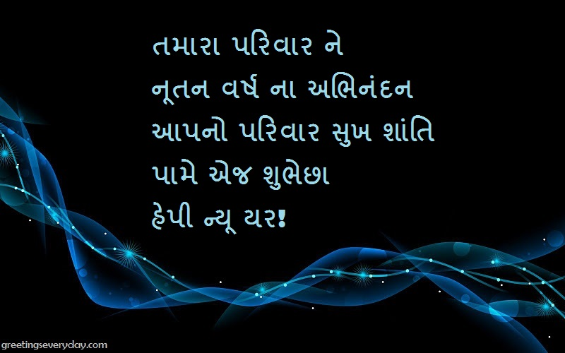 Nutan Varshabhinandan 2018 Messages in Gujarati