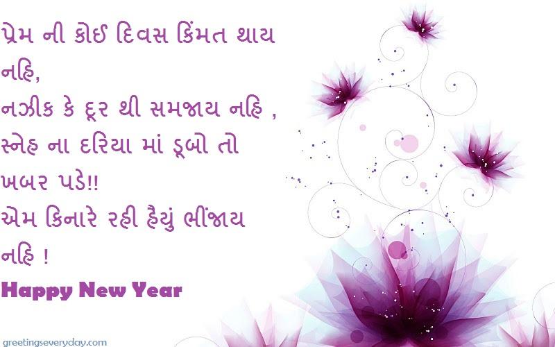 {नूतन वर्षाभिनंदन }* Nutan Varshabhinandan 2018 Messages & SMS
