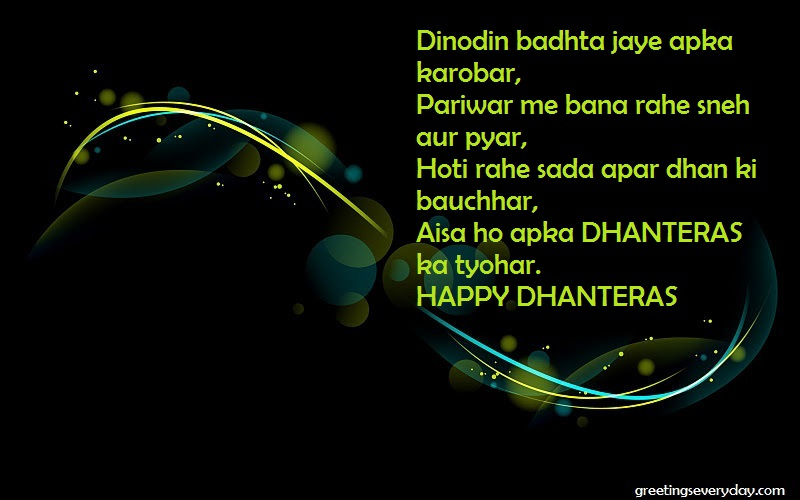 Happy Dhanteras SMS For Facebook