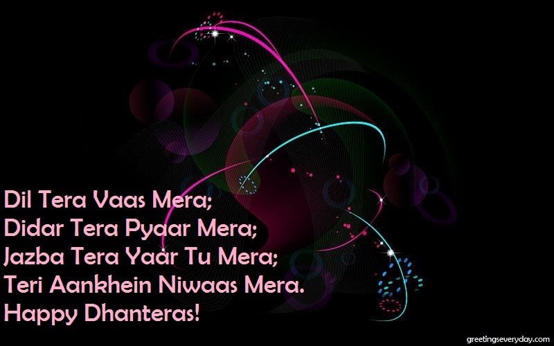 Happy Dhanteras 2016 Wishes