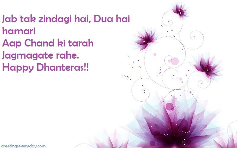 Dhanteras Messages & SMS For WhatsApp