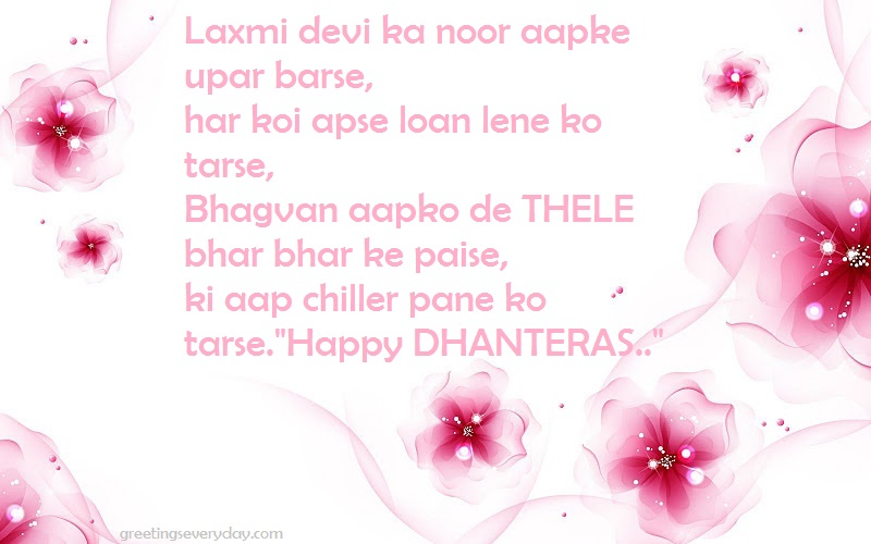 Dhanteras Messages & SMS For WhatsApp & Facebook With Best Wishes