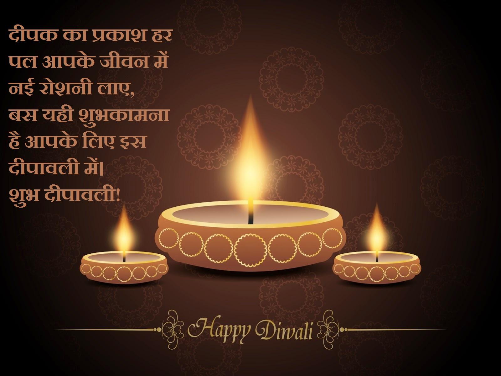 Diwali ShubhKamnaye Messages