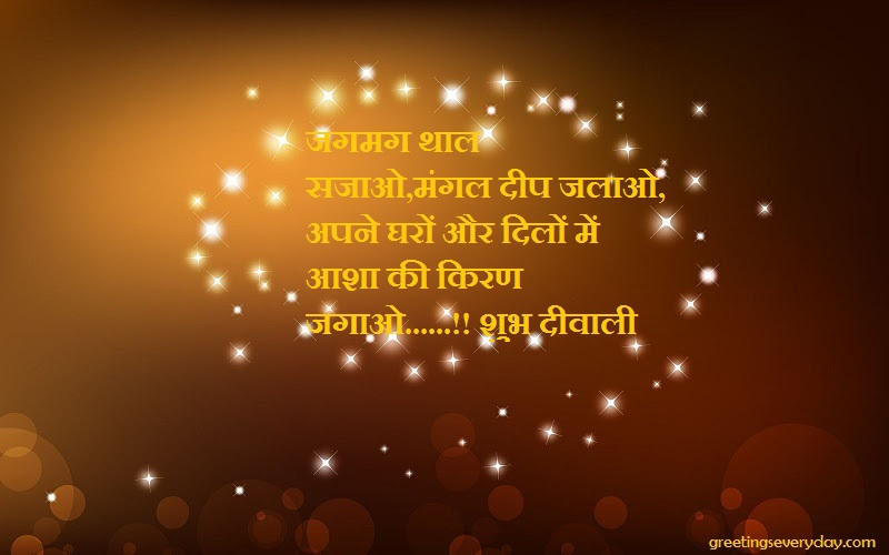 Quotes For Diwali 2018