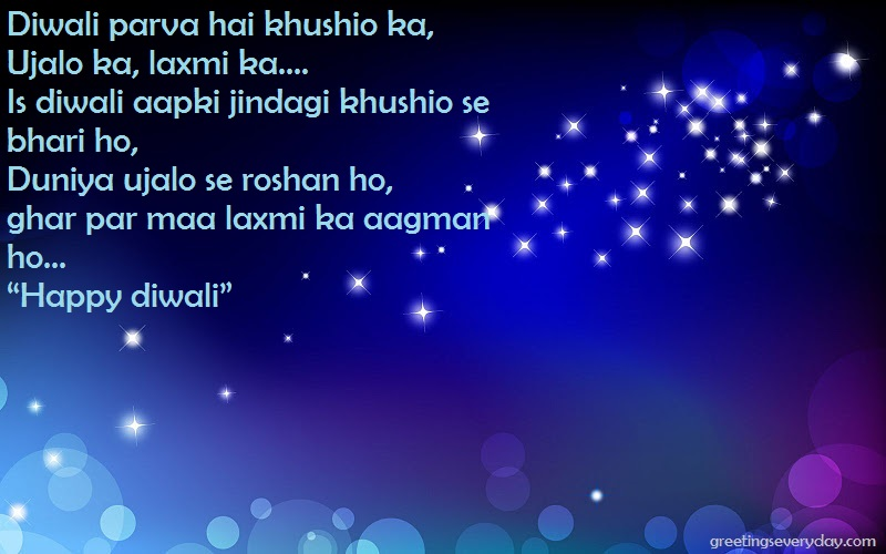 Shayari For Diwali 2016