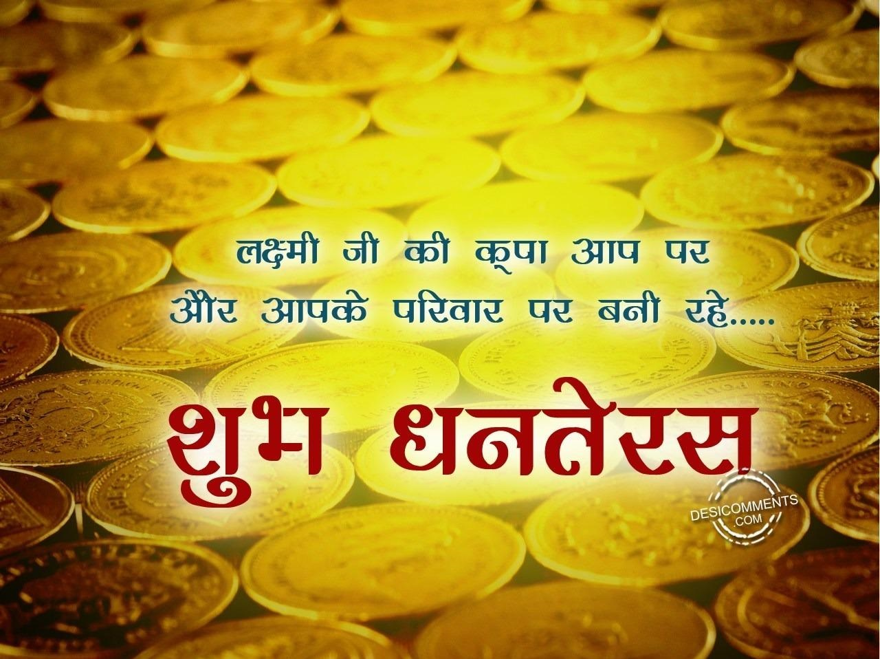Happy Dhanteras Facebook Profile Picture