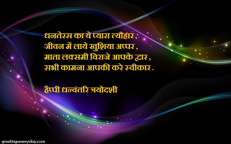 Happy Dhanteras 2019 Shayari in Hindi