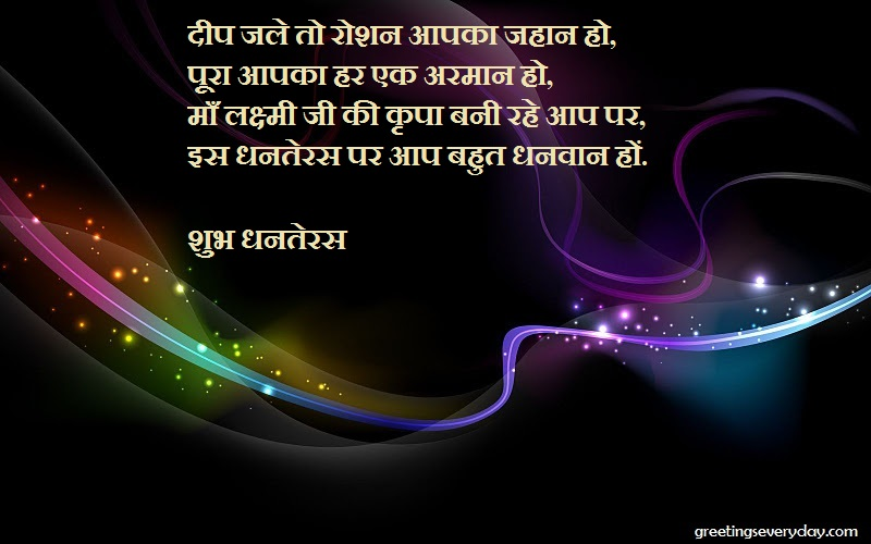 Happy Dhanteras Wishes Poems