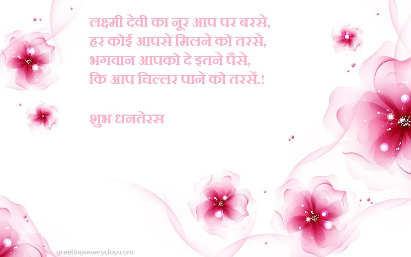 Happy Dhanteras 2019 Poems in Hindi