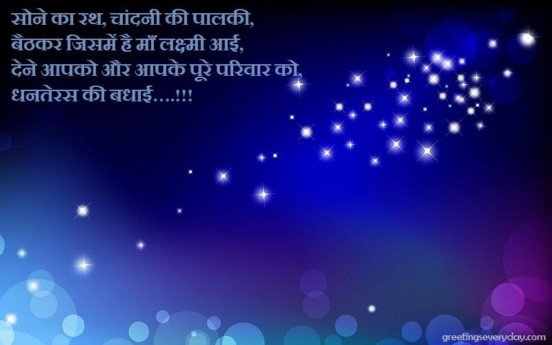 Happy Dhanteras Shayari With Best Wishes