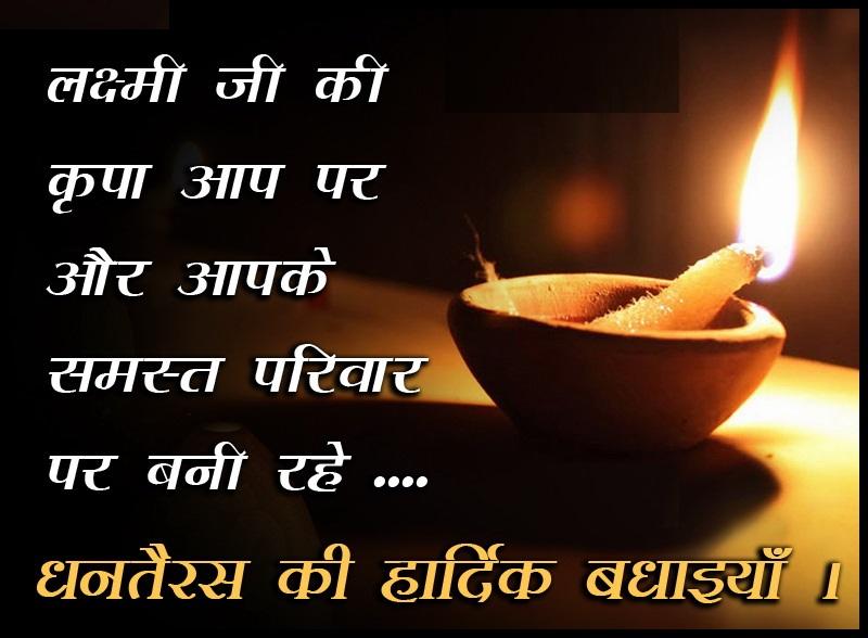 Happy Dhanteras Wishes Greeting in Hindi