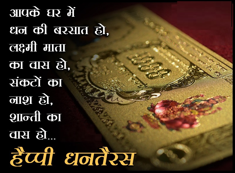 Happy Dhanteras Wishes Greeting Card in Hindi