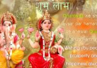Happy Dhanteras Wishes Greeting Cards, Ecards, Images & Pictures