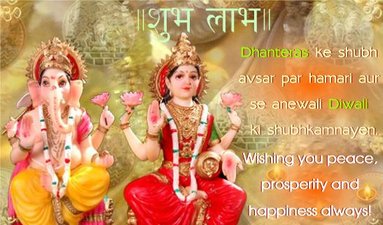 Happy Dhanteras Wishes Greeting Card in English