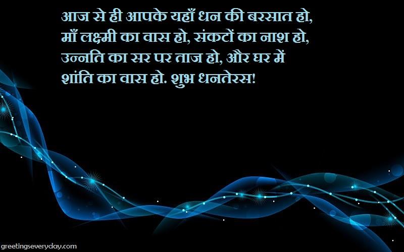 Happy Dhanteras Wishes WhatsApp Status in Hindi