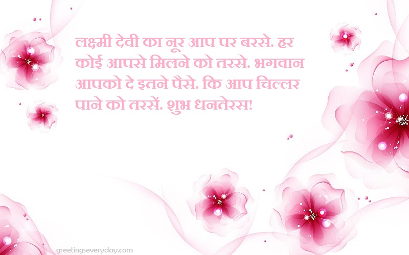 Happy Dhanteras Wishes Facebook Status in Hindi