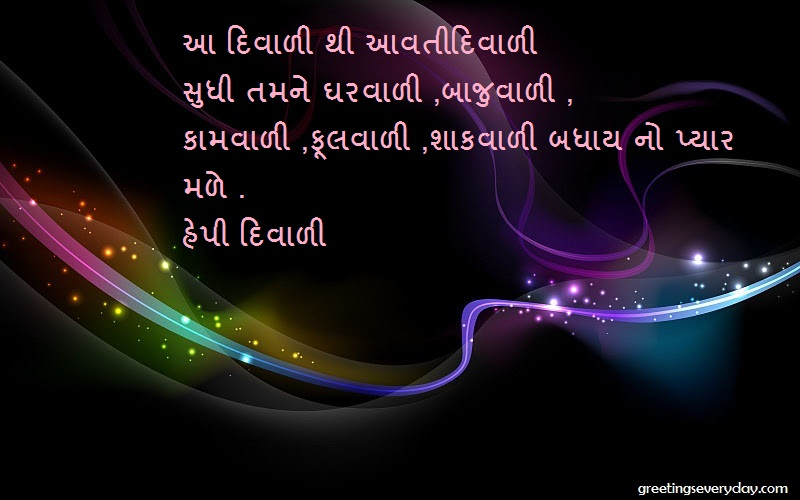 Happy Diwali SMS in Gujarati