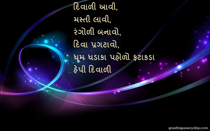 Happy Diwali Messages in Gujarati