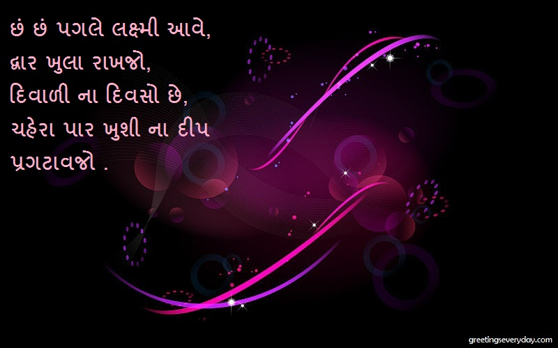 Happy Deepavali SMS in Gujarati