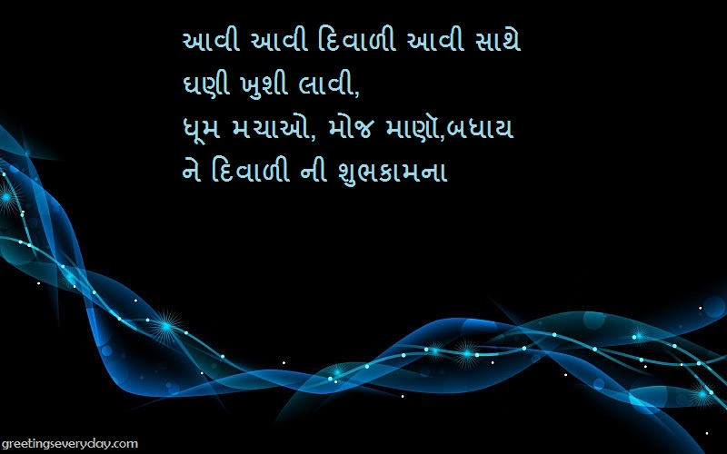 Happy Deepavali 2017 Wishes in Gujarati
