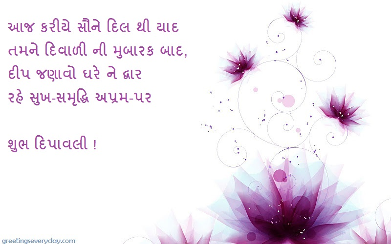 Happy Deepavali 2017 SMS in Gujarati