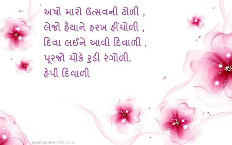 Happy Diwali Wishes, Messages & SMS in Gujarati