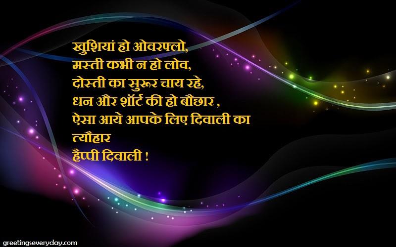 Happy Diwali Wishes 2018 in Hindi
