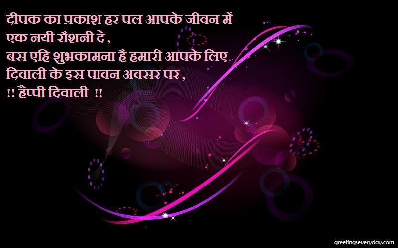 Happy Deepavali Wishes 2018 in Hindi