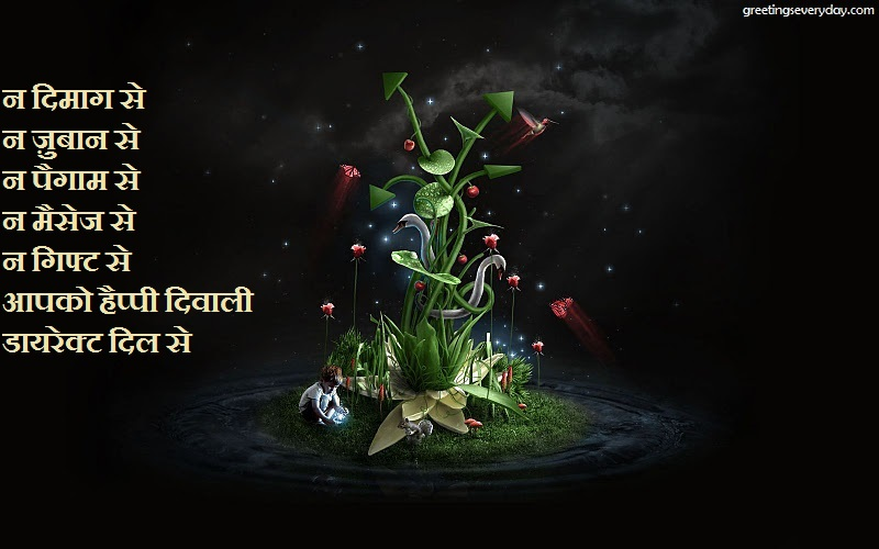 Happy Diwali 2018 Messages in Hindi