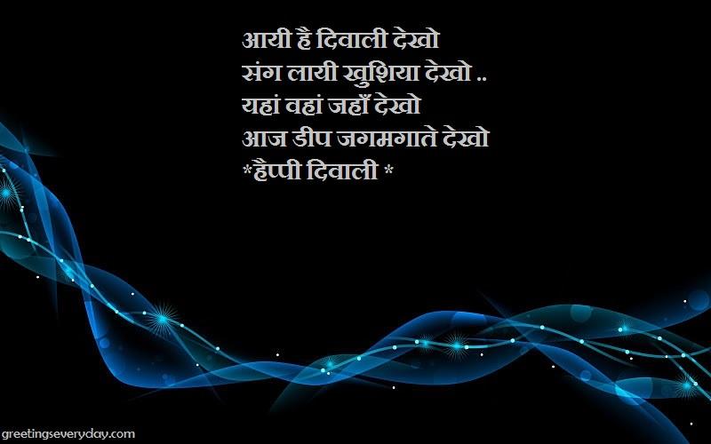 Diwali / Deepavali Wishes 2018 in Hindi