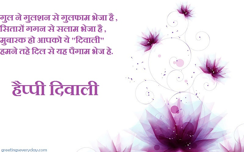 Happy Diwali Wishes, Messages & SMS in Hindi