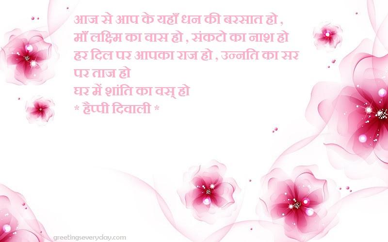 Happy Diwali Wishes in Hindi