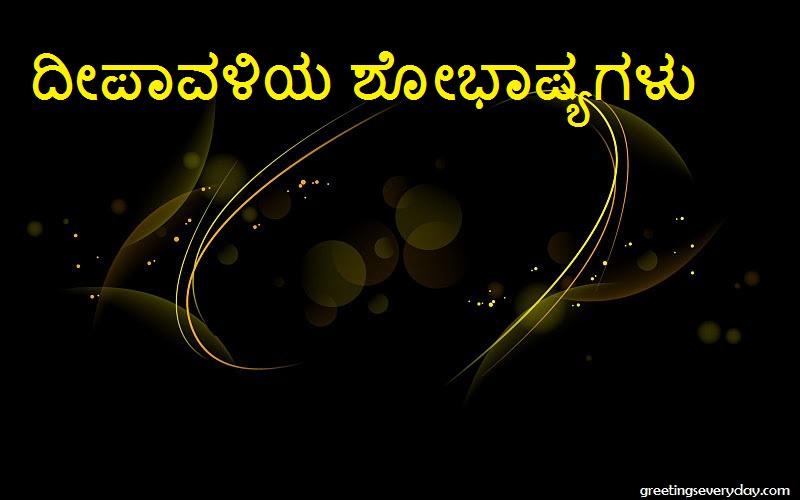 Happy Diwali Wishes, Messages & SMS in Kannada