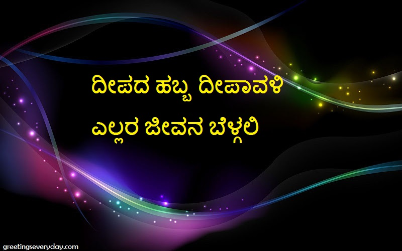 Happy Diwali Wishes in Kannada