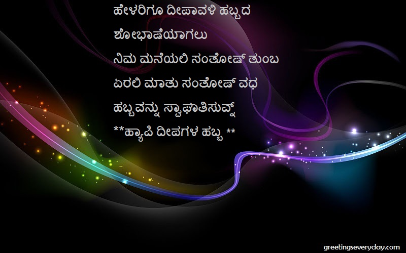 Happy Diwali 2016 Messages in Kannada