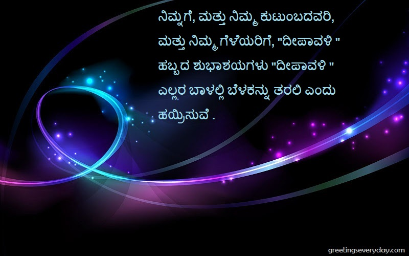 Happy Diwali 2016 SMS in Kannada