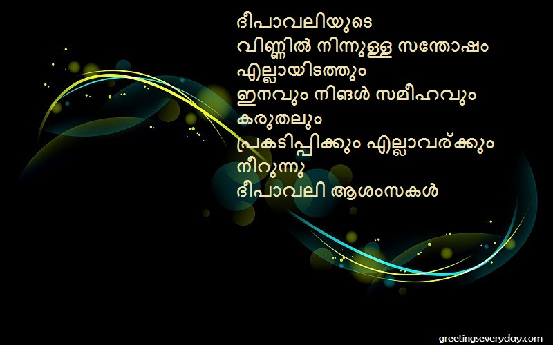 Happy Deepavali 2016 SMS in Malayalam