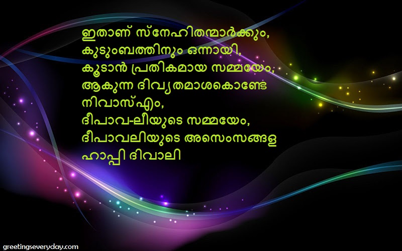 Happy Deepavali 2016 Messages in Malayalam