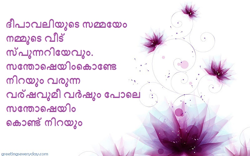 Happy Diwali Wishes in Malayalam