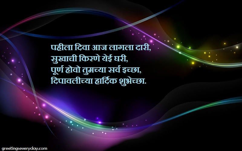 Happy Diwali Messages in Marathi & Urdu