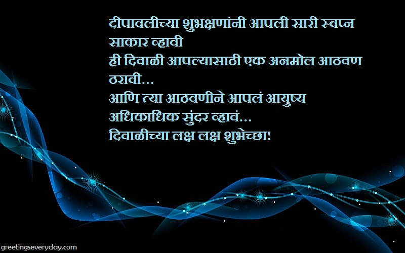 Happy Diwali Wishes in Marathi & Urdu