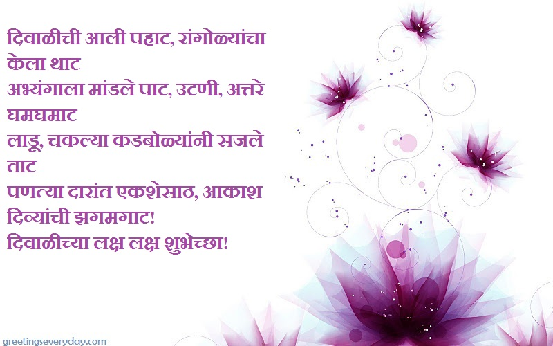 Happy Diwali Wishes, Messages & SMS in Marathi & Urdu