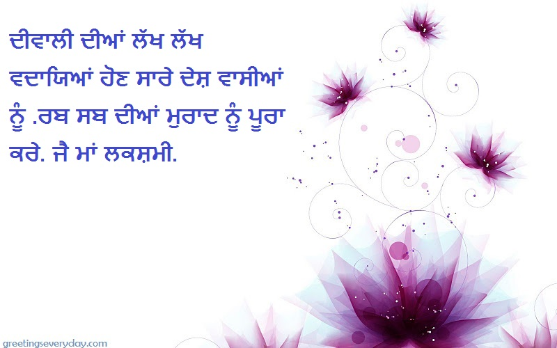 Happy Deepavali Wishes, Messages & SMS in Punjabi