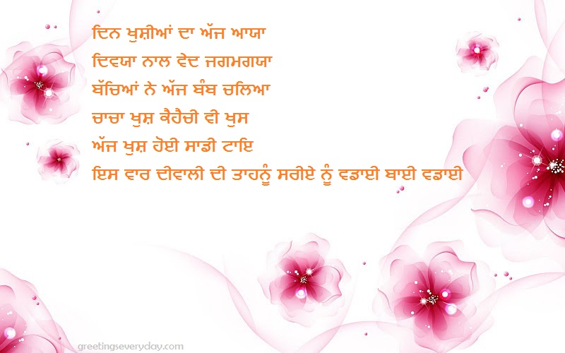 Happy Deepavali Wishes in Punjabi